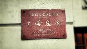 Shanghai Club_Waldorf Astoria Shanghai