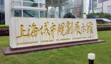 Shanghai Urban Planning Exhibition Centre