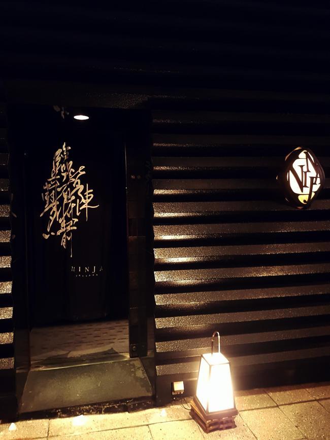 Ninga Akasaka Restaurant, Tokyo